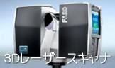 3Dレーザースキャナー