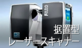 据置型レーザースキャナー