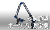 多関節型ポータブル測定機
