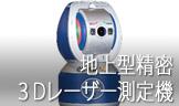地上型精密3Dレーザー測定機