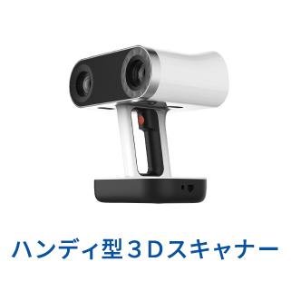 ハンディ型3Dスキャナー