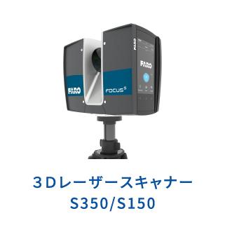 3DレーザースキャナーS350/S150