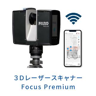 3DレーザースキャナーX330