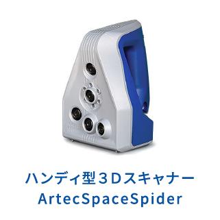 ハンディ型3DスキャナーArtecSpaceSpider