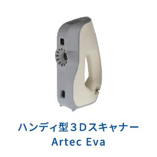 ハンディ型3DスキャナーArtec Eva