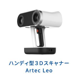 ハンディ型3DスキャナーArtec Leo