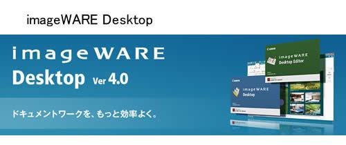 imageWARE Desktop