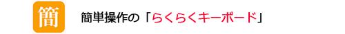簡単操作の「らくらくキーボード」