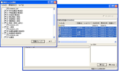 CAD Check Viewer
