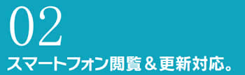 02-スマートフォン閲覧&更新対応