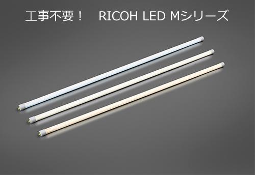 工事不要!RICOH LED Mシリーズ