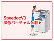 SpeedocV3操作バーチャル体験