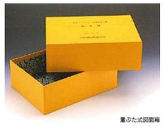 重ぶた式図面箱
