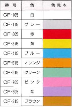 カラーインデックスオーダー色