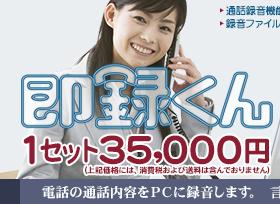 即録くん|電話機1台から利用可能。通話内容をPCに録音します。高額な録音システムと比較しても同等の録音品質です。