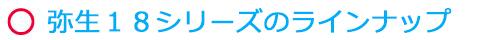 弥生17シリーズのラインナップ